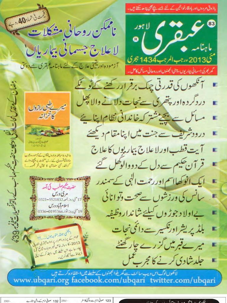Kahaniyon Ki Duniya Pdf Urdu Book Free Download - Kutubistan
