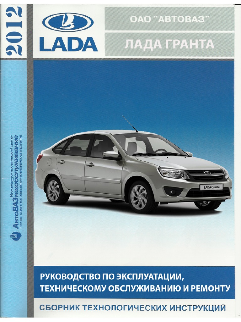 Руководство по эксплуатации lada pdf