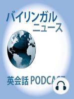 28. バイリンガルニュース 09.30.13