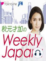 秋元才加のWeekly Japan!! Vol.38