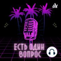 Эпизод 10: «Лавкрафт из открытого космоса»