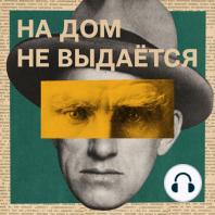 Илья Ильф и Евгений Петров, «Высокое чувство»