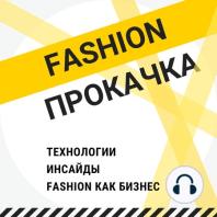 Мобильные приложения для fashion брендов