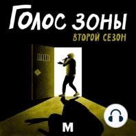 Второй сезон. Эпизод четвертый. Концерт: Один день из жизни Кая – концерт в Челябинске.  Благодарим за помощь в работе над эпизодом Вадима Брайдова.