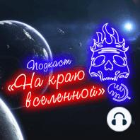 #12 - Чёрное пятно: Первый выпуск в новом 2020 году нашей эры! Пилоты портала Stratege снова собрались за уютным столиком бара «На краю вселенной» и обсудили все животрепещущие темы последних дней. Ужасающий трейлер новых «Корсаров», крупное событие в Apex Legends и извечная проблема всех трофихантеров — дополнения.  В этом выпуске:  00:00 - [Вести со вселенной] Ужасающий трейлер Corsairs: Black Spot. Йо-хо-хо, бутылка рома, женщины лёгкого поведения и странная логика разработчиков. А вы хотите свой собственный остров? 14:46 - [Вести со вселенной] Аркадное событие «Званый вечер» в Apex Legends. Лучший панч вечера, куча скинов и море режимов. Разработчики тизерят крупное обновление? 29:19 - [Трофиблок] Трофеи и дополнения. Больная мозоль всех трофихантеров. Так ли это плохо? 43:13 - [Во что мы играем?] Егор «FenixBK» о платине в Bloodborne и трофихантерских планах на будущее. Сергей «Borlader» о «гигантвниз цвай» и рассказ о первой в году платине. Над чем страдают охотники за трофеями в