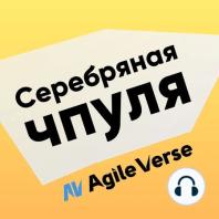 Чпуля №30. Анастасия Асеева-Нгуен. Как делать Качество?: Друзья, сегодня очень практическая Чпуля с совета…