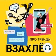 """Про Slava Marlow, Рахима, сериал """"Эпидемия"""" и самых богатых тиктокеров"""