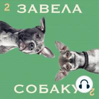 Оля Котрус и Тортик