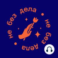 [поток] - Маша Алигожина. Право быть художником