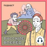 Подкаст Русские Вперёд: 67 выпуск - Тайная магия иностранных языков (ПРЕВЬЮ)