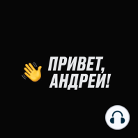 """Привет, юморист!: ---------------------  RSS https://rss.simplecast.com/podcasts/5513/rss  Web https://privet.simplecast.fm/  iTunes https://goo.gl/vrz25N  Поддержать подкаст:  Patreon https://www.patreon.com/PrivetAndrej  YandexMoney (обязательно указывайте в примечании """"Привет, Андрей!"""") 41001490027612  Обратная связь в telegram: @privetfeedbackbot"""