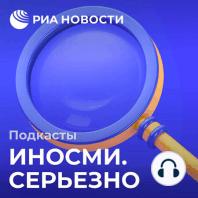 """""""Россия в материалах иностранных СМИ"""": обсуждаем исследование"""