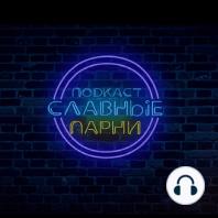 S12.12. The Boys или Пацаны, раунд 2: Слава, Вика и Никита обсуждают второй сезон сериа…