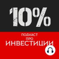 40% - Костя трейдит
