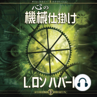 Machinery of the Mind, The (Japanese Edition)