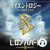 Scientology, Its General Background (Japanese Edition)