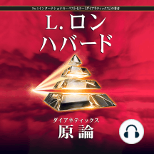 Dianetics: The Original Thesis (Japanese Edition)