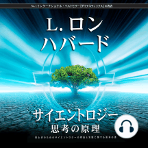Scientology: The Fundamentals of Thought (Japanese Edition)