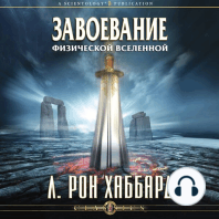 Conquest of the Physical Universe (Russian Edition)