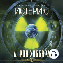 Control of Hysteria, The (Russian Edition)
