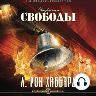 Deterioration of Liberty, The (Russian Edition)