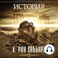 Hope of Man, The (Russian Edition)