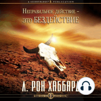 Differences Between Scientology & Other Philosophies (Russian Edition)