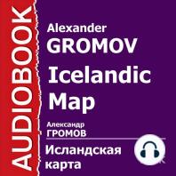 Исландская карта