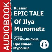 Сказка-былина про Илью Муромца