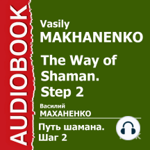 Путь Шамана. Шаг 2. Гамбит Картоса