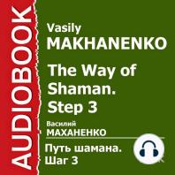Путь Шамана. Шаг 3. Тайна Темного леса