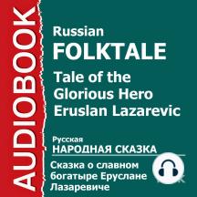 Сказка о славном богатыре Еруслане Лазаревиче