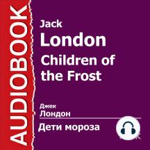 Дети мороза. Сборник рассказов