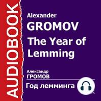 Год Лемминга