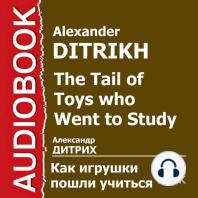 Как игрушки пошли учиться, или Петя Кляксин на необитаемом острове