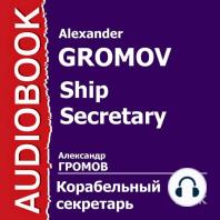Корабельный секретарь