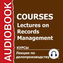 Лекции по делопроизводству