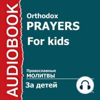 Православные молитвы за детей