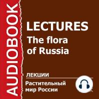 Растительный мир России