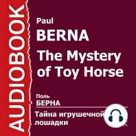 Тайна игрушечной лошадки
