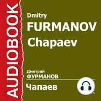 Чапаев