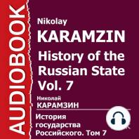 История государства Российского. Том 07