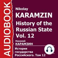 История государства Российского. Том 12