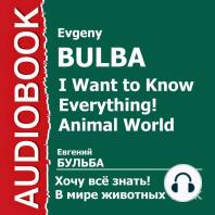 Хочу Все Знать. В мире животных.