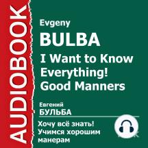 Хочу Все Знать. Учимся хорошим манерам.