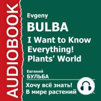 Хочу Все Знать.В мире растений.