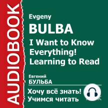 Хочу Все Знать.Учимся читать