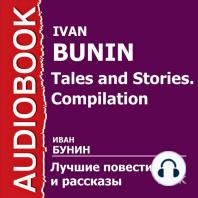 Лучшие повести и рассказы