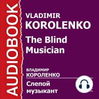 Слепой музыкант