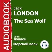Морской волк